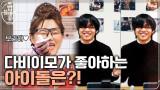 테레비 많이 보는 이모가 좋아하는 아이돌?! 보라해~♥