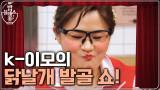 K-이모 김다비의 닭날개 발골 쇼쇼쇼!!