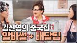 김신영의 중국집 알바썰 +배달팁