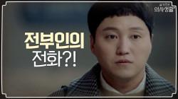김대명에게 온 연락, 안은진 문자와 전 부인의 전화?!