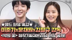 이준기X문채원X김철규 감독의 만남! tvN [악의 꽃] 제작기 공개♨ #7월커밍순