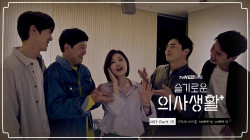 [OST part 12] 미도와 파라솔 - 너에게 난, 나에게 넌 #슬기로운의사생활
