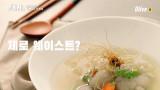 [티저] 제로 웨이스트(Zero Waste)? ′버리지 않는 식당′ OPEN!