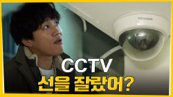CCTV 선을 잘랐어? 차태현, 치밀한 범행에 분노