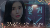 [위기엔딩]유지태와의 행복도 잠시, 이보영에게 닥친 불행의 그림자