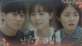 [1996년 봄]'시골살이 중' 전소니 찾아온 친구들 ((맴찢))