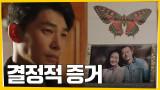 (소름) 지승현, 용의자 집에 도배된 #버터플라이 발견?!
