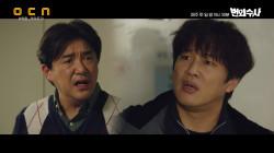 차태현, 수사에서 또 다시 제외! ′정직 먹고 싶어?!′