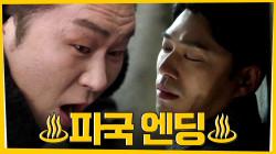 ♨파국엔딩♨ 지승현-윤경호, 절체절명의 위기! #총상