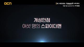 6/5 (금) 밤 10시! 스파이더맨  뉴유니버스
