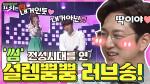 '썸 전성시대'를 연 러브송 [풋풋한 첫사랑 기억 조작 송  19]