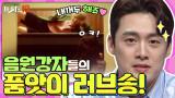 음원 강자들의 품앗이 러브송 [풋풋한 첫사랑 기억 조작 송  19]