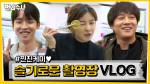 [메이킹] 선빈이의 슬기로운 촬영장 먹방! #찐친케미♥