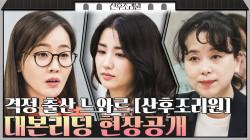 [메이킹] 격정 출산 느와르 <산후조리원> 공감X재미 다 잡은 대본리딩 현장!