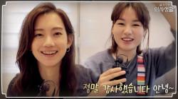율제 절친케미! 신현빈x안은진의 종영 소감, 그리고 릴레이 캠 미공개까지!
