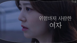 [1차 티저] 위험마저 사랑한 여자 문채원의 공허한 눈빛..! 고밀도 감성 추적극 [악의 꽃] 7월 첫 방송
