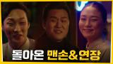 ※오픈준비※ 윤경호, 돌아온 맨손&연장에 폭풍 감동