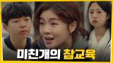 눈깔아! 이선빈, 가출팸 학생들에 참교육 시전 #연남동미친개