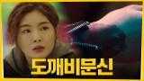 이선빈, 살인 가출팸 수장 '오니형' 정보 입수! #도깨비문신