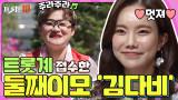 트롯계 접수한 ′둘째 이모 김다비′ [차세대 트롯 신은 나야 나 19]