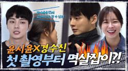 [메이킹] 윤시윤X경수진 트레인 첫 촬영 현장 공개 #멱살잡이♨