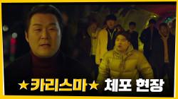 ★좀 달아 본 인생선배 윤경호의 카리스마 체포현장 '범죄는 범죄일뿐!'