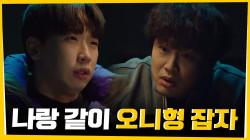 [취조실 공방] 차태현 '넌 내가 지켜줄게' 도깨비 오니형 만나러 가자! (극딜성사?!)