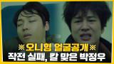※오니형 얼굴공개※ 차태현, 미끼작전 실패! 막내 박정우 부상에 오열