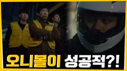(체포각) 오니 잡는 ★토끼몰이 작전★에 윤경호 상가인맥 총동원?!