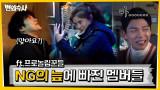 [메이킹] NG의 늪에 빠져버린 '번외수사' 멤버들? (ft. 프로놀림꾼들)