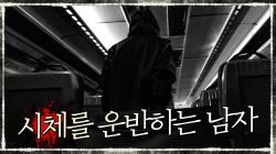 [메인예고] 죽었던 피해자가 살아있다? #평행세계