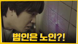 차태현, 구둣방 노인 집 화장실에서 다량의 혈흔 발견!