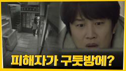 사라진 연쇄살인사건 생존자, CCTV로 단서 쫓는 차태현!