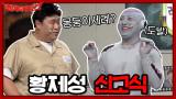 신고식 제대로 치르는 신입 황제성 feat. 분장 벌칙