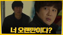 [빼박증거] 차태현X박정우, 구둣방 청년 집에서 범인의 캐리어 발견?!