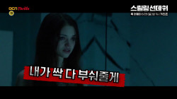 6/28 (일) 밤 11시 <룩 어웨이> TV최초!