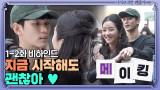 [메이킹]화수목금은 너다 ★1-2화 비하인드★ 김수현 눈물 비하인드부터 카메라감독 변신까지?!