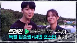 [이벤트] <트레인> 네이버TV 구독하면 경품이 도착합니다!♥