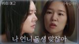 [9화 예고] 한예리에 차갑게 돌아서는 추자현?! ′그게 왜 궁금해?′