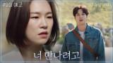 [9화 예고] 자책하는 한예리를 위로하는 김지석 ′난 그런 니가 좋았어′