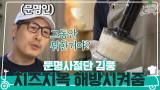문명 사절단 김풍? ㅋㅋ 치즈 노역 해방의 날!
