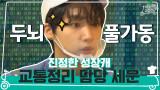 프로의 향기! ′아이엠샘′의 교통정리 담당 세운!