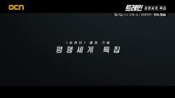 ★<트레인> 론칭 기념★ 평행세계 미스터리 특집 영화 연속방송!