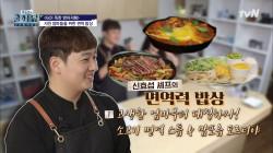 신효섭 셰프′s 가족 면역력 높이는 밥상 레시피!