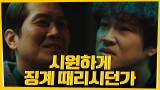 승진에만 목숨거는 서장 제대로 들이박는 차태현 (사이다)