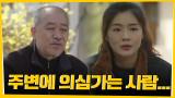 (심장쫄깃) 구둣방 노인부부 취재하는 이선빈!