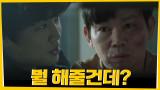 밀실 연쇄살인범과 딜 들어간 차태현 (feat. 블랙카드 $.$)