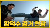 차태현x박정우 증거 인멸하려는 연쇄살인 용의자 덜미 잡아?!