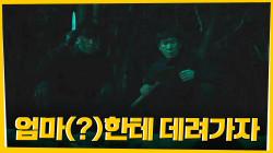 범인이 파놓은 덫에 빠진 정상훈X윤경호! (ft.지네등장)