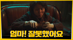 (기겁주의) 연쇄살인마의 엽기적인 시체 앞 먹방?!